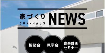 家づくり NEWS
