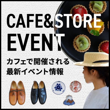CAFE&STORE EVENT カフェで開催される最新イベント情報