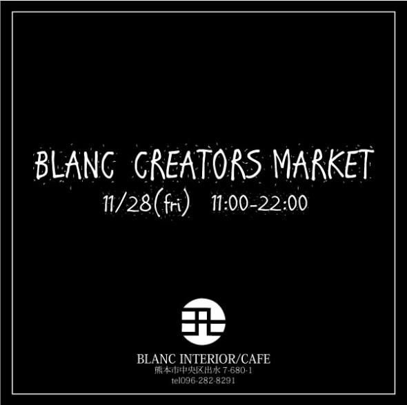 BLANC11omote.omote