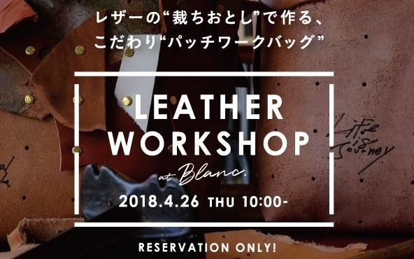 LEATHER WORK SHOP